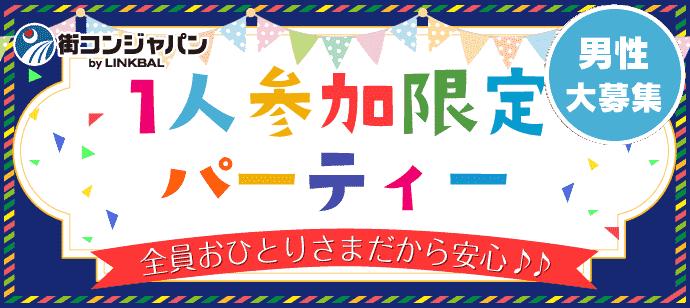 【1名参加限定】おひとりさまパーティー☆