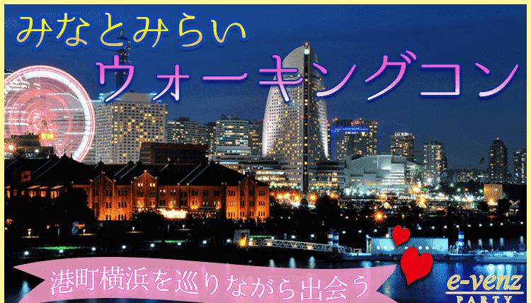 6月24日(日) 横浜みなとみらい!絶景巡り~横浜中華街ウォーキングコン! 【神奈川県】