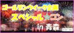 【青森の恋活パーティー】ファーストクラスパーティー主催 2018年5月2日