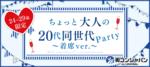 【梅田の恋活パーティー】街コンジャパン主催 2018年5月20日