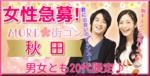 【秋田の恋活パーティー】合同会社Airdiver主催 2018年5月5日