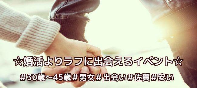 【佐賀県佐賀の婚活パーティー・お見合いパーティー】株式会社LDC主催 2018年4月14日