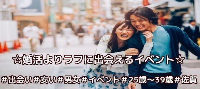 【佐賀の婚活パーティー・お見合いパーティー】株式会社LDC主催 2018年4月22日
