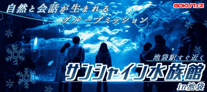 【東京都池袋の体験コン・アクティビティー】GOKUフェス主催 2018年4月16日