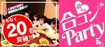 【佐世保の恋活パーティー】株式会社リネスト主催 2018年5月26日