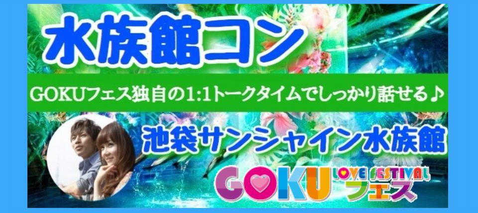 【東京都池袋の体験コン・アクティビティー】GOKUフェス主催 2018年4月17日