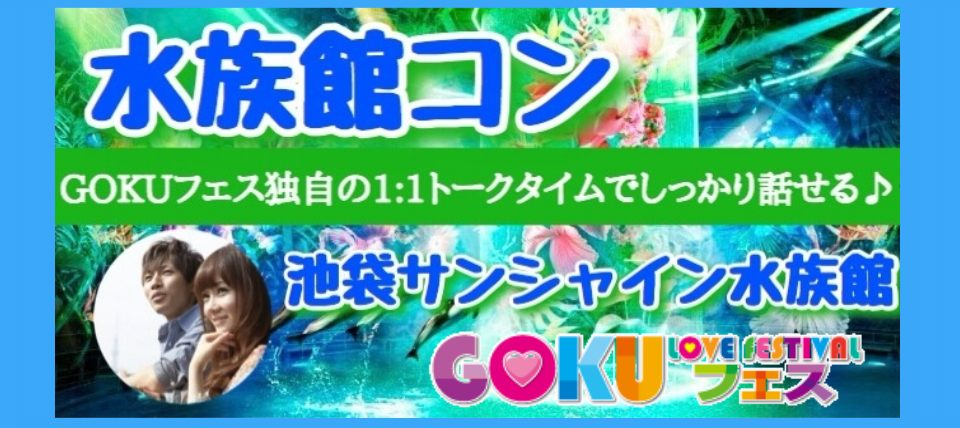 【池袋の体験コン】GOKUフェス主催 2018年4月19日