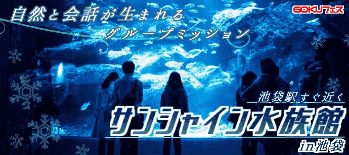 【東京都池袋の体験コン・アクティビティー】GOKUフェス主催 2018年4月20日