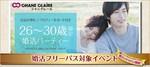 【静岡県浜松の婚活パーティー・お見合いパーティー】シャンクレール主催 2018年6月20日
