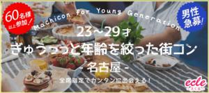 【名駅の恋活パーティー】えくる主催 2018年5月26日