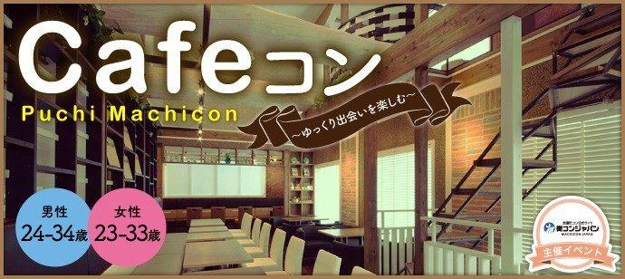 第3回Cafeコンin天神☆街コンジャパン主催
