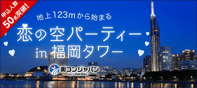第2回地上123mから始まる恋の空パーティーin福岡タワー×街コンジャパン