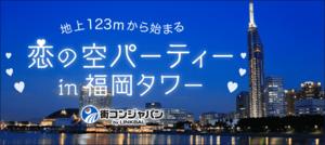 【福岡市内その他の恋活パーティー】街コンジャパン主催 2018年6月30日