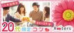 【栄の恋活パーティー】株式会社Rooters主催 2018年5月27日