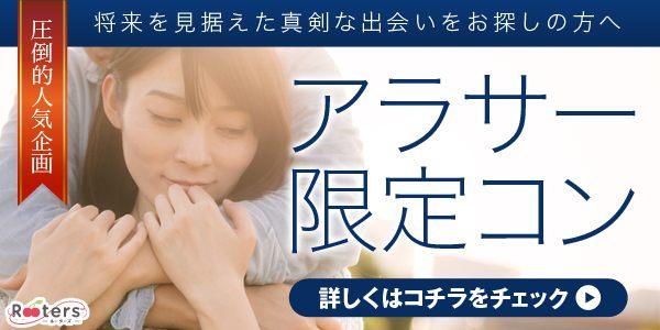 5.26(土)完全着席恋活コン【25~35歳限定】カジュアルに出逢いを♪in宮崎