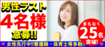 【新宿の恋活パーティー】街コンkey主催 2018年5月21日