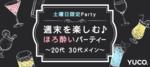 【恵比寿の婚活パーティー・お見合いパーティー】Diverse(ユーコ)主催 2018年6月2日