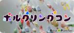 【大阪府天王寺の体験コン・アクティビティー】ベストパートナー主催 2018年6月24日
