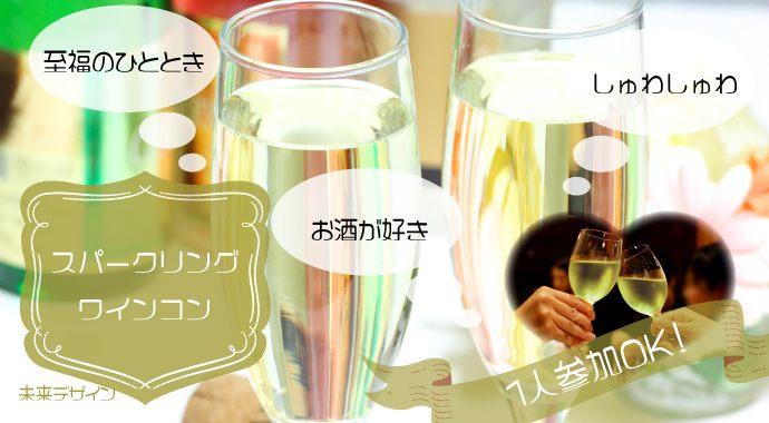 【名古屋市内その他の恋活パーティー】未来デザイン主催 2018年5月1日