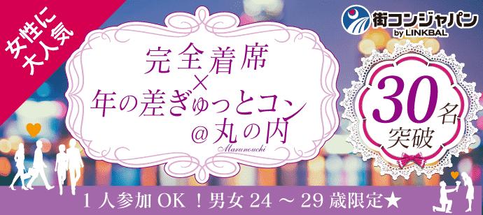 ☆完全着席コン×年の差ぎゅぎゅっと!☆