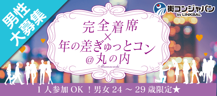 ☆完全着席コン×年の差ぎゅぎゅっと!★