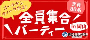 【岡山駅周辺の恋活パーティー】街コンジャパン主催 2018年5月3日