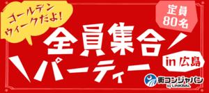 【八丁堀・紙屋町の恋活パーティー】街コンジャパン主催 2018年5月5日