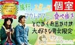 【名駅の婚活パーティー・お見合いパーティー】有限会社アイクル主催 2018年5月26日