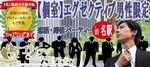 【名駅の婚活パーティー・お見合いパーティー】有限会社アイクル主催 2018年5月27日
