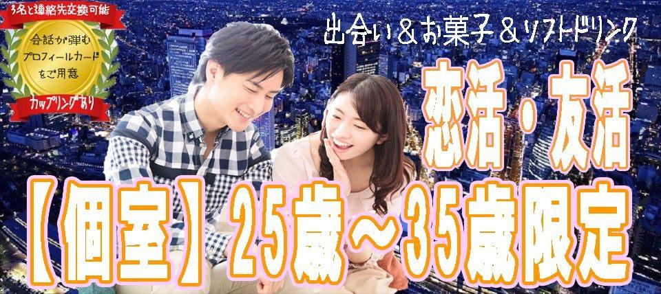 【個室】5/27(日)19:00~男女25歳~35歳限定☆恋活・婚活  in 名駅