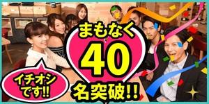 【岡山駅周辺の恋活パーティー】街コンkey主催 2018年5月26日