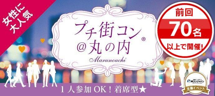 【東京都丸の内の恋活パーティー】街コンジャパン主催 2018年4月30日