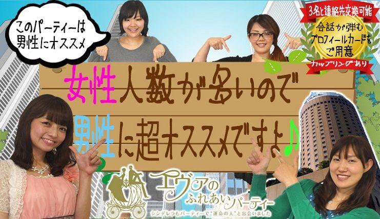 5/27(日)15:00~ 《同世代》男女30代中心婚活パーティー in 金沢市