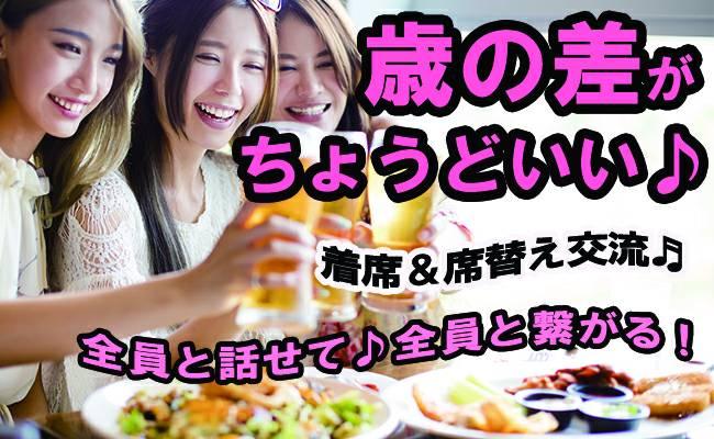 【東京都新宿の恋活パーティー】株式会社GiveGrow主催 2018年5月1日