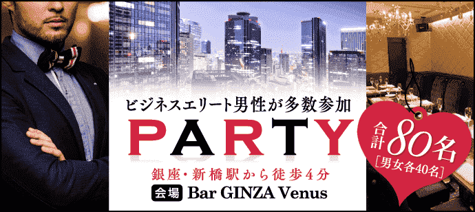 【銀座の恋活パーティー】happysmileparty主催 2018年4月29日