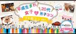 【梅田の恋活パーティー】街コンジャパン主催 2018年5月25日