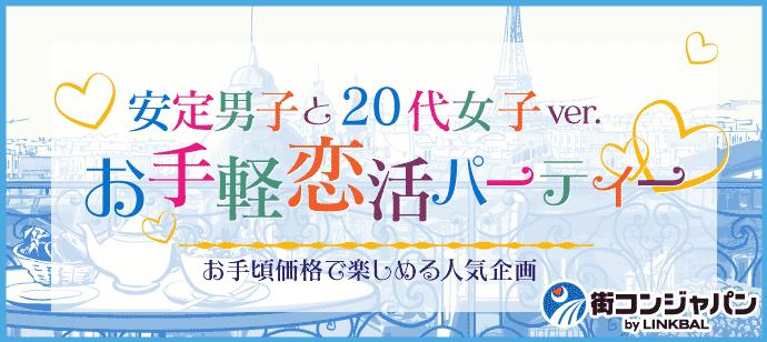 【安定男子×20代女子ver】お手軽恋活パーティーin神戸☆5月26日(土)