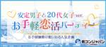 【三宮・元町の恋活パーティー】街コンジャパン主催 2018年5月26日