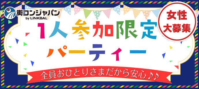 ☆1名参加限定!おひとりさまコン★