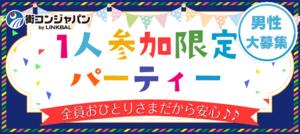 【丸の内の恋活パーティー】街コンジャパン主催 2018年5月27日