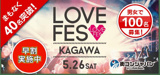 LOVE FES KAGAWA 第1弾!