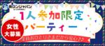【横浜駅周辺の恋活パーティー】街コンジャパン主催 2018年5月26日