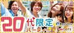 【東京都表参道の恋活パーティー】株式会社Rooters主催 2018年6月18日