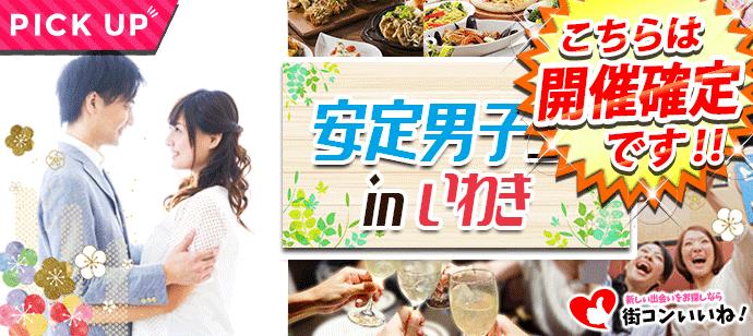 【福島県いわきの恋活パーティー】街コンいいね主催 2018年4月28日