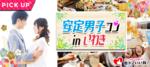 【いわきの恋活パーティー】街コンいいね主催 2018年4月28日