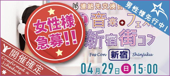 【東京都新宿の体験コン・アクティビティー】パーティーズブック主催 2018年4月29日