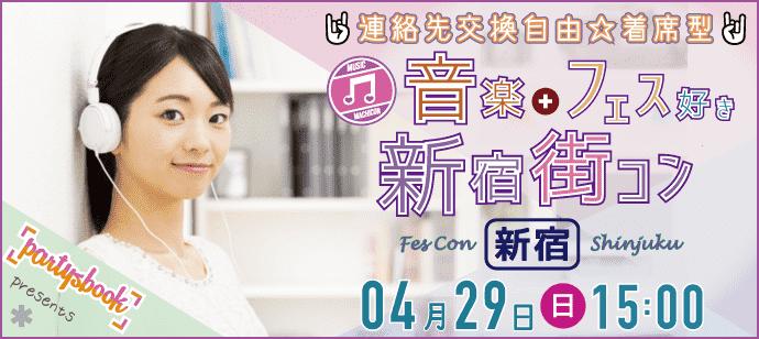 【新宿の恋活パーティー】パーティーズブック主催 2018年4月29日