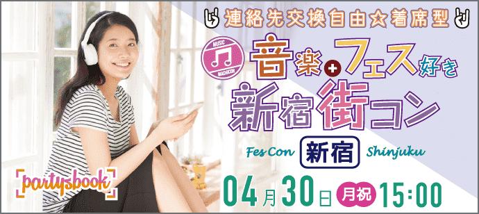 【新宿の恋活パーティー】パーティーズブック主催 2018年4月30日