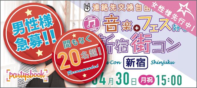 【東京都新宿の体験コン・アクティビティー】パーティーズブック主催 2018年4月30日