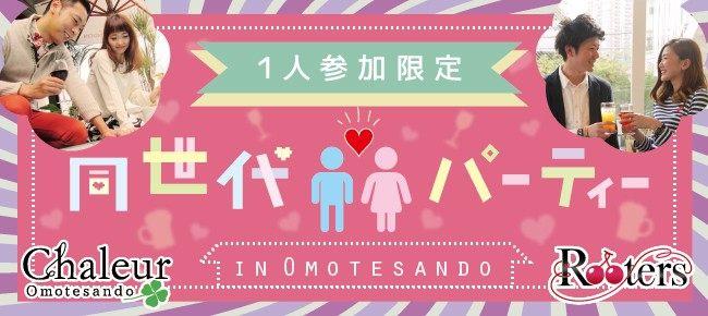 【東京都表参道の恋活パーティー】街コンジャパン主催 2018年4月14日